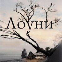 Лоуни - Эндрю Майкл Хёрли