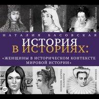 История в историях. Женщины в историческом контексте мировой истории - Наталия Басовская