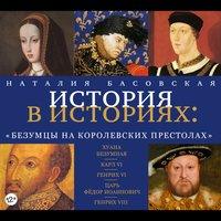 Безумцы на королевских престолах - Наталия Басовская