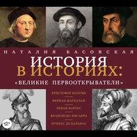 История в историях. Великие первооткрыватели - Наталия Басовская