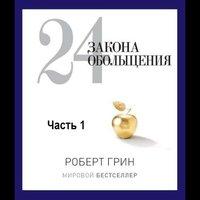 24 закона обольщения, часть 1 - Роберт Грин