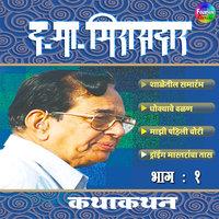 Da Ma Mirasdar Kathakathan Vol 1 - Da Ma Mirasdar