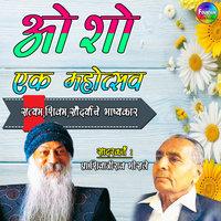 Osho Ek Mohotsav Vol 3 - Shivajirao Bhosale