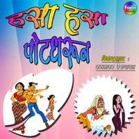 Hasa Hasa Potdharun - Kamlakar Vaishampayan