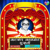 Katyar Kaljat Ghusli - Dr. Vasantrao Deshpande