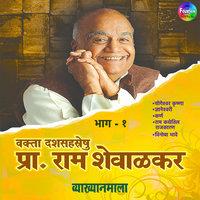 Pracharya Ram Shevalkar Bhag 1 - Ram Shevalkar