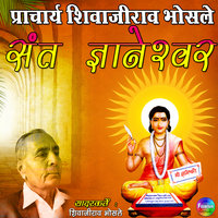 Sant Dnyaneshwar - Shivajirao Bhosle