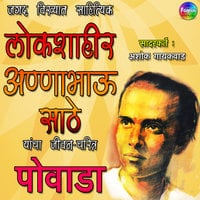Lokshahir Annabhau Sathe - Ashok Gaikwad