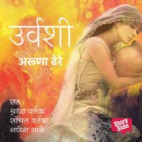 Urvashi - Aruna Dhere