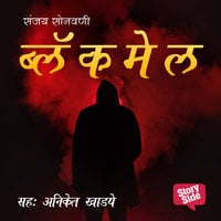 Blackmail - Sanjay Sonawani