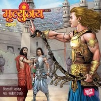 Mrutyunjay Bhag 1 - Karn - Shivaji Sawant