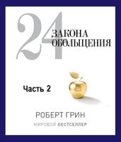 24 закона обольщения. Часть 2. Процесс обольщения - Роберт Грин