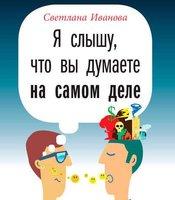 Я слышу, что вы думаете на самом деле - Светлана Иванова