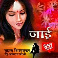 Jaae - Suhas Shirvalkar