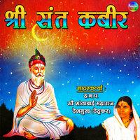 Shree Sant Kabir - Shantabai Maharaj Deshmukh