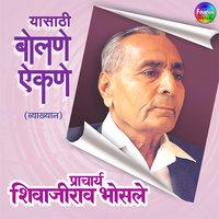 Yasathi Bolne Aikane - Shivajirao Bhosle