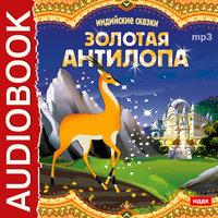 Золотая антилопа - Индийская народная сказка