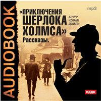 Приключения Шерлока Холмса - Артур Конан Дойл