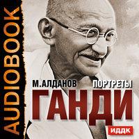 Портреты. Ганди - Марк Алданов
