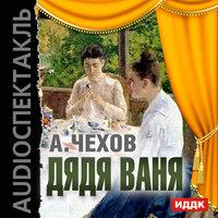 Дядя Ваня - Антон Чехов
