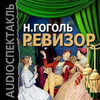 Ревизор - Николай Гоголь