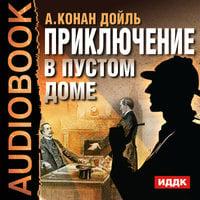 Приключение в пустом доме - Артур Конан Дойл
