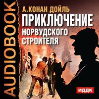 Приключение Норвудского строителя - Артур Конан Дойл