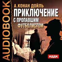 Приключение с пропавшим футболистом - Артур Конан Дойл