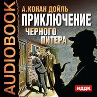 Приключение Черного Питера - Артур Конан Дойл