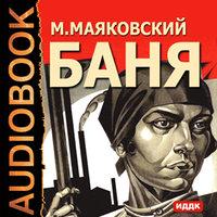 Баня - Владимир Маяковский