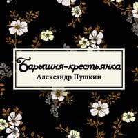 Барышня-крестьянка - Александр Пушкин