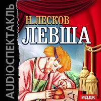 Левша - Николай Лесков