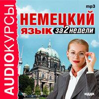 Аудиокурс. Немецкий язык за 2 недели - коллектив авторов
