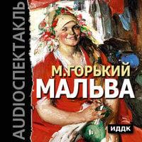 Мальва - Максим Горький