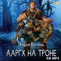 Ааргх на троне - Андрей Белянин