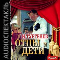 Отцы и дети - Иван Тургенев
