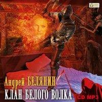 Клан Белого Волка - Андрей Белянин