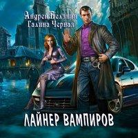 Лайнер Вампиров - Андрей Белянин,Галина Чёрная