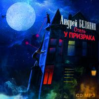 Отель «У призрака» - Андрей Белянин