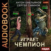 Играет чемпион. Книга 1 - Сергей Савинов,Антон Емельянов