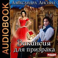 Леди-призрак. Книга 1. Вакансия для призрака - Александра Лисина