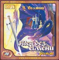 Меч без имени - Андрей Белянин