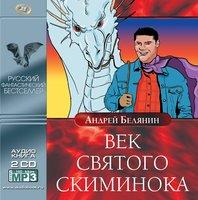 Век святого Скиминока - Андрей Белянин