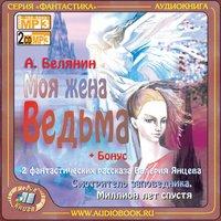 Моя жена - ведьма - Андрей Белянин