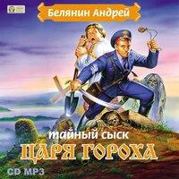 Тайный сыск царя Гороха - Андрей Белянин