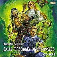 Дело трезвых скоморохов - Андрей Белянин