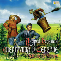 Опергруппа в деревне - Андрей Белянин