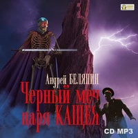 Черный меч царя Кощея - Андрей Белянин
