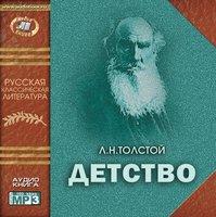 Детство - Лев Толстой