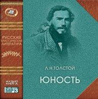 Юность - Лев Толстой